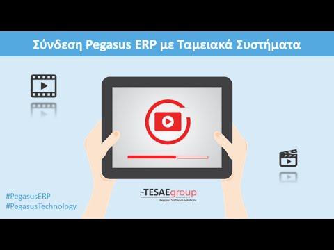 Σύνδεση Pegasus ERP με Ταμειακά Συστήματα