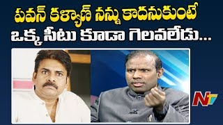 Pawan Kalyan will not win even one seat, if he does not ..