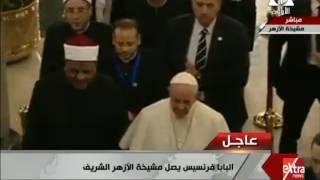 بابا الفاتيكان يصل مشيخة الأزهر     -