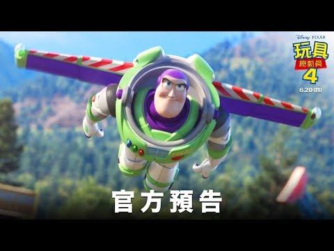 《玩具總動員4》最終版預告! 6月20日(四) 中英文版同步上映!
