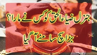 Who killed General Ziaul Haq? General Zia ul Haq Ko Qatal Kis Ne Kia Such Samny Agya