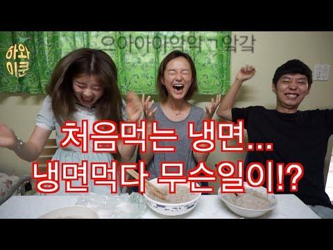 [ 냉면은 중국 음식? ] 한국냉면 처음먹는 중국인들의 반응