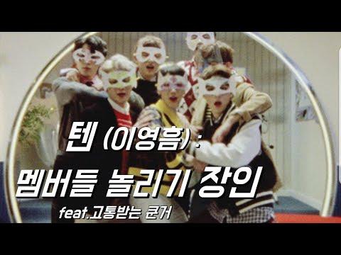[Wayv/텐]멤버들 놀리기 장인 텐