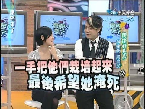 2007.04.25康熙來了完整版 偶像好兄弟-吳建豪、周渝民