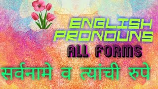 ENGLISH PRONOUNS - ALL FORMS.इंग्रजी सर्वनामे ENGLISH GRAMMAR. Best for E-learning Class.