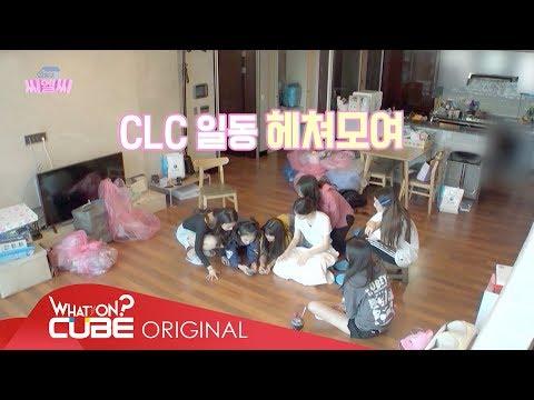 CLC(씨엘씨) - 성동구민 CLC EP. 01