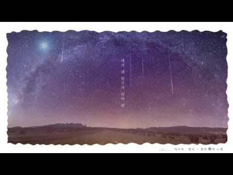 밤과 별의 노래 (이진아x온유) Starry Night/ 다즈비x방긋 COVER