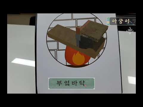 [박물관 온라인 교육] 2019년 기획전 온돌:회암사의 겨울나기 증강현실체험 활동 참조 영상 이미지