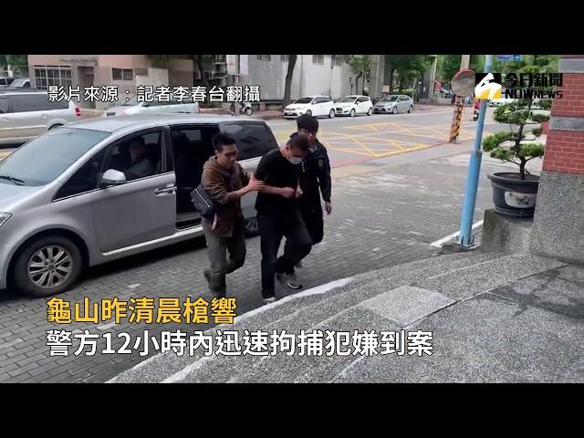 影/龜山傳槍響 警方12小時內迅速拘捕犯嫌