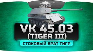 Стоковый Брат Тигр (VK 45.03 - Tiger III)