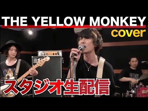 ※延期【THE YELLOW MONKEY】cover 真夏のスタジオ生配信スペシャル!(ゲスト有り)