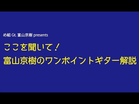 ここを聴いて!富山京樹のワンポイントギター解説