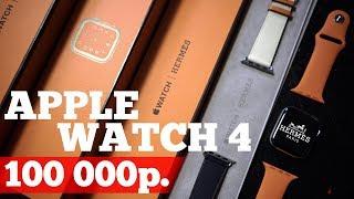 Купил топовые Apple Watch 4 HERMES за 100 000
