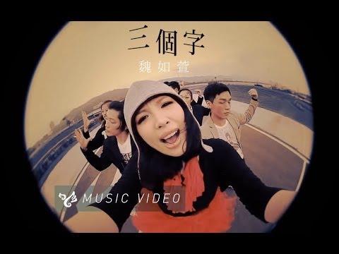 魏如萱 - 三個字 (Official Music Video)