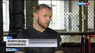 Александр Шлеменко в это воскресенье проведет бой на турнире в Сочи