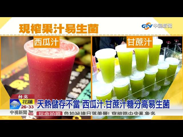 喝路邊攤現榨果汁消暑 當心細菌喝下肚