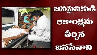 Watch: Pawan Kalyan Fulfills Jana Sainik Wish & Gave h..