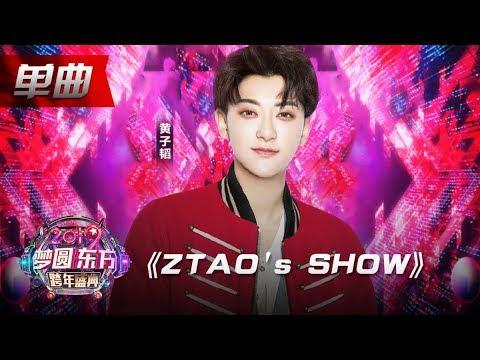 黄子韬《ZTAO's SHOW》【2019东方跨年盛典】20181231【东方卫视官方高清HD】