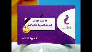 الاصدار الجديد لشريحة المصرية للاتصالات - New Update for ...
