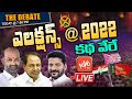 LIVE: The Debate On Jamili Elections @ 2022 | TRS Vs BJP Vs Congress | KCR Vs Bandi Sanjay | YOYO TV