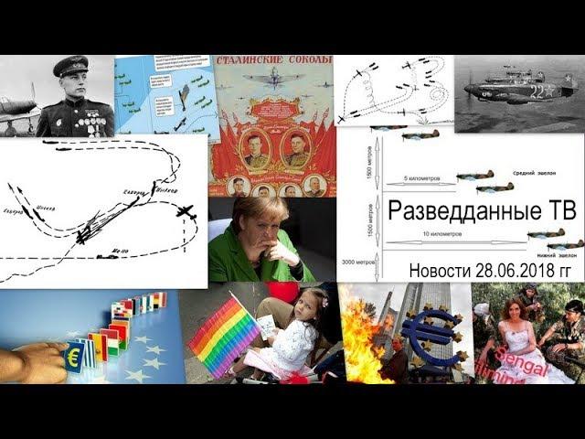 Сергей Будков: Разбор разведданных, 28.06.18