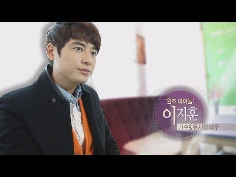 가수 이지훈의 방황을 잡아준 멘토는 누구?|CBSTV 멘토 길을 묻다