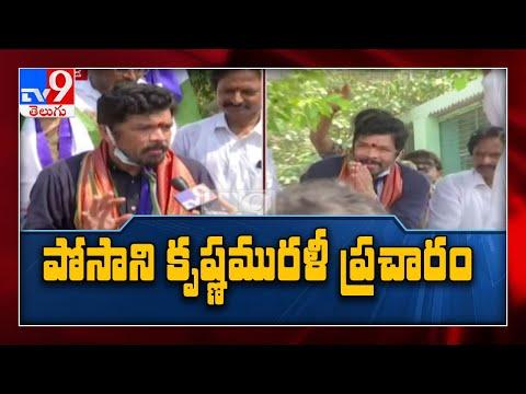 Posani Krishna Murali municipal election campaign in Vijayawada