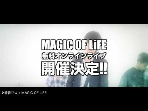 MAGIC OF LiFE無料オンラインライブCM