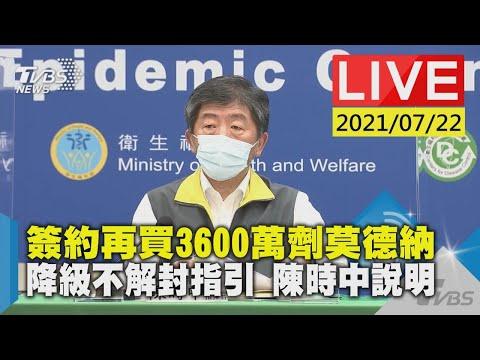 【LIVE直播】簽約再買3600萬劑莫德納 降級不解封指引  少康戰情室 20210722