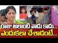 Saidabad Raju Sister Reveals One Real Secret | Saidabad 6 Years Girl Singareni Colony Updates