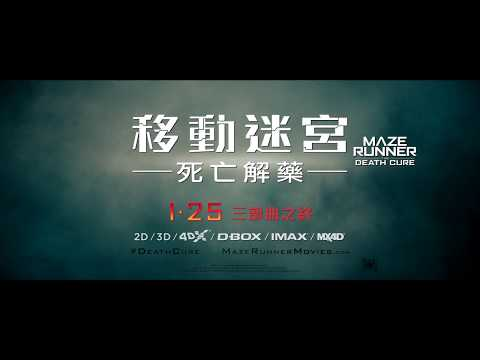 Maze Runner: The Death Cure HK 15s TVC