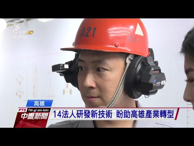 工研院高雄研發展 盼助產業轉型振經濟