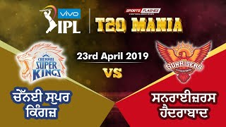 Live  ਚੇੱਨਈ ਬਨਾਮ  ਹੈਦਰਾਬਾਦ  T20   Live Discussion   IPL 2019