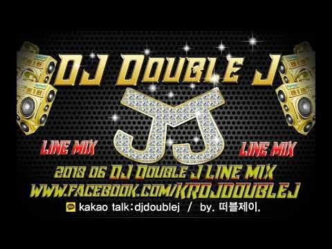2018 06 DJ Double J LINE MIX 라인 댄스 스냅 떠블제이 믹스 추천 클럽노래 연속듣기 파티 축제 드라이브 1시간 edm hiphop snap club music