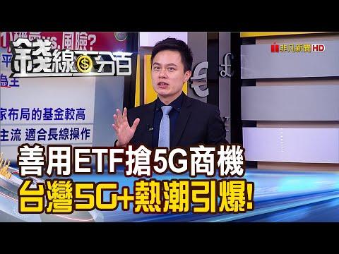 《逾16萬人力挺 國泰台灣5G+ETF熱潮引爆! 5G+指數鎖定國家隊 聚焦半導體.電動車!》【錢線百分百】20210118-6│非凡財經新聞│