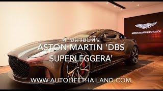 """พาชมรอบคัน Aston Martin """"DBS SUPERLEGGERA"""" ค่าตัว 28.9 ล้านบาท มีอะไรดี!!"""