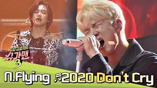 N.Flying의 '2020 Don't Cry'♪ 무대를 초고음으로 찢었다 (영원히↗↗↗) 슈가맨3(SUGARMAN3) 11회