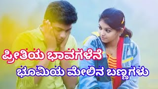 ಪ್ರೀತಿಯ ಭಾವಗಳೆನೆ.. 💗 || Best evergreen love song || New Kannada WhatsApp Status