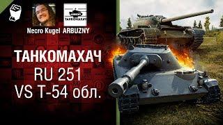 RU 251 vs Т-54 обл. Реванш - Танкомахач №81 - от ARBUZNY и Necro Kugel
