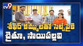 Naga Chaitanya & Sai Pallavi new movie: Sekhar Kammula..