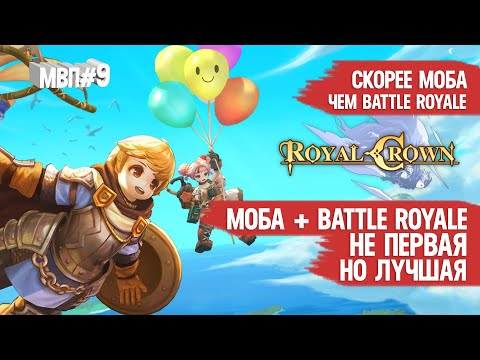 ROYAL CROWN ТОПОВАЯ MOBA + BATTLE ROYALE на наши телефоны \ Ура, донат не решает ничего \ МВП # 9