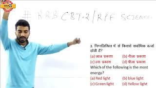 CLASS 26    # RPF / RRB ALP CBT-2    RRB में आए हुए Questions    By VIVEK SIR