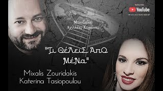 Mixalis Zouridakis - Τι θέλεις απο μένα (What do you want from me)
