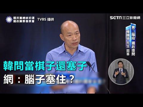 韓問當棋子還塞子 網:腦子塞住?|三立新聞網SETN.com