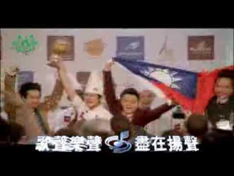 邱凱偉(Darren)&高盟傑&黃鐙輝-世界第一麥方