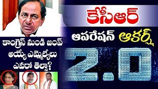 Special Focus: KCR Operation Akarsh 2.0 on Congress MLAs..