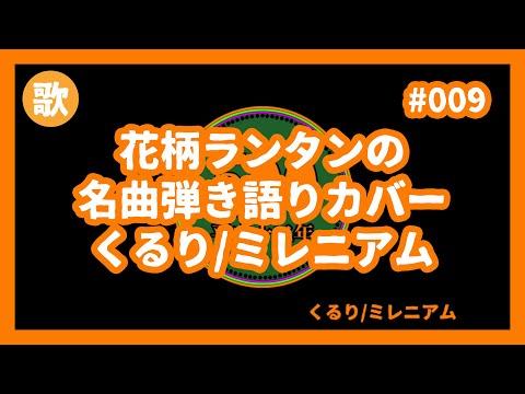 花ランちゃんねる009 『くるり/ミレニアム』