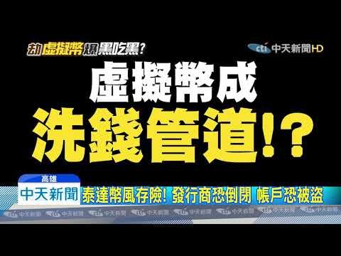 20191201中天新聞 南部泰達幣大盤商遭劫! 年金流破億元