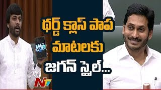 Third class student statements on YS Jagan bring smiles in..