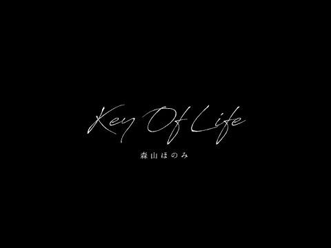 森山ほのみ - KEY OF LIFE Acoustic ver. -
